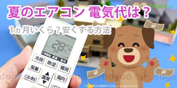 夏の留守番にエアコン電気代は1ヵ月どれぐらい安くする方法 犬の